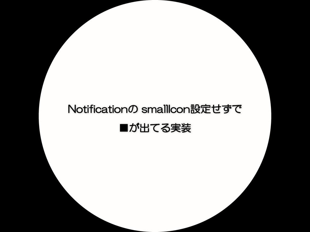 Notificationの smallIcon設定せずで ■が出てる実装