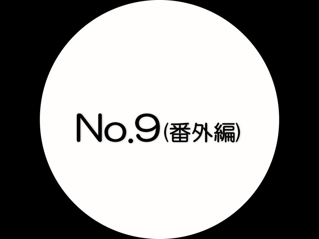 No.9(番外編)