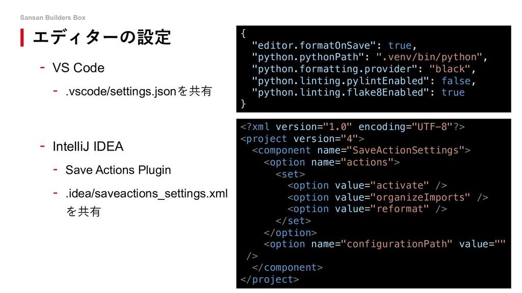 Sansan Builders Box  VS Code  .vscode/setting...