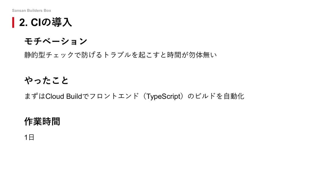 Sansan Builders Box h I Cloud Build 8TypeScript...