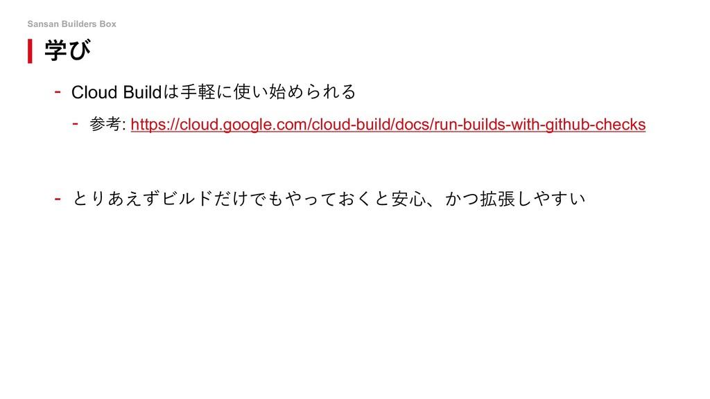 Sansan Builders Box  Cloud Build h  : https:/...