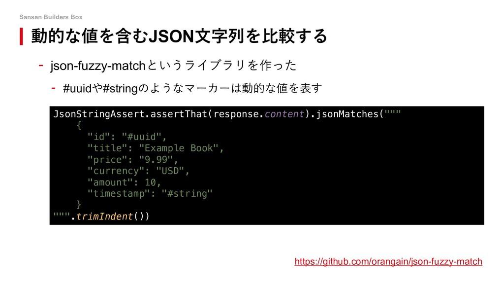 Sansan Builders Box  json-fuzzy-match o P  #u...