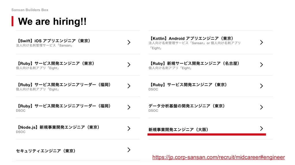 Sansan Builders Box We are hiring!! https://jp....