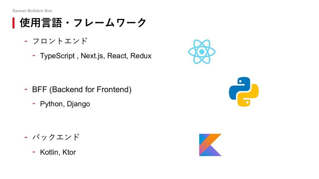 Sansan Builders Box   TypeScript , Next.js, R...