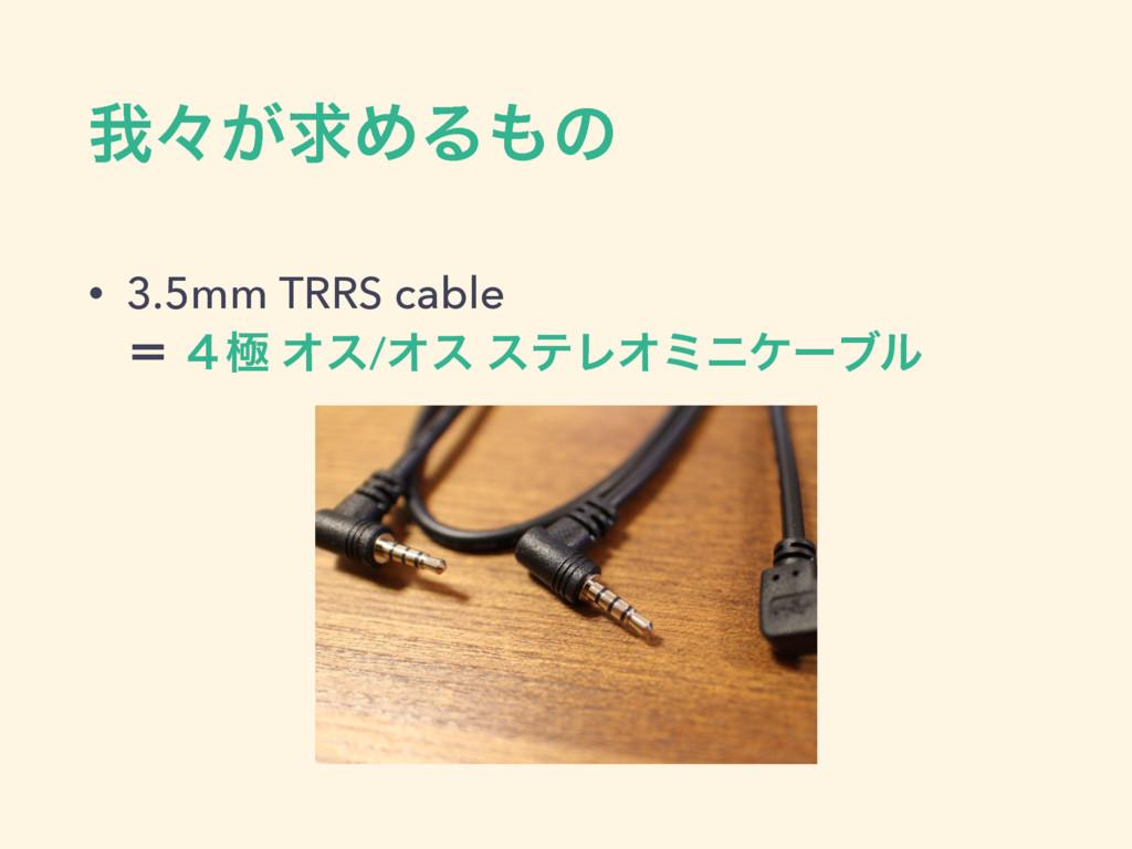 զʑ͕ٻΊΔͷ • 3.5mm TRRS cable ʹ ̐ۃ Φε/Φε εςϨΦϛχέ...