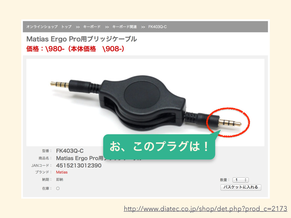 ͓ɺ͜ͷϓϥάʂ http://www.diatec.co.jp/shop/det.php?...