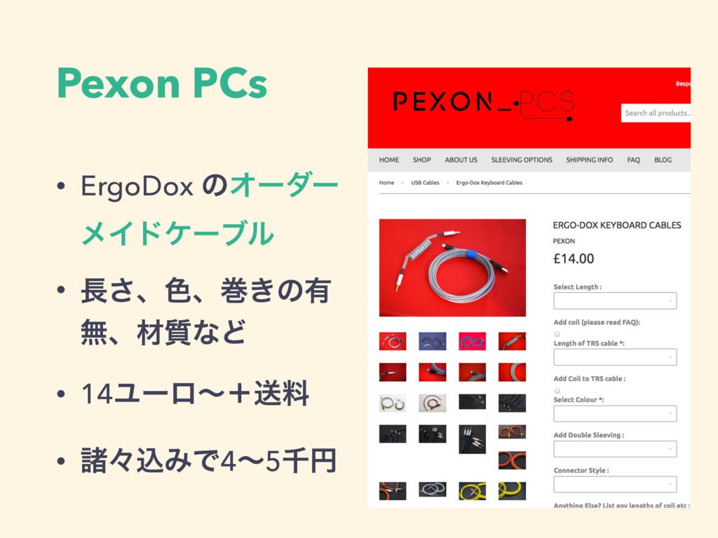 Pexon PCs • ErgoDox ͷΦʔμʔ ϝΠυέʔϒϧ • ͞ɺ৭ɺר͖ͷ༗ ແ...