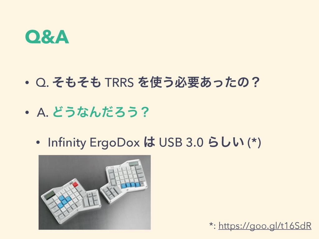 Q&A • Q. ͦͦ TRRS Λ͏ඞཁ͋ͬͨͷʁ • A. Ͳ͏ͳΜͩΖ͏ʁ • I...