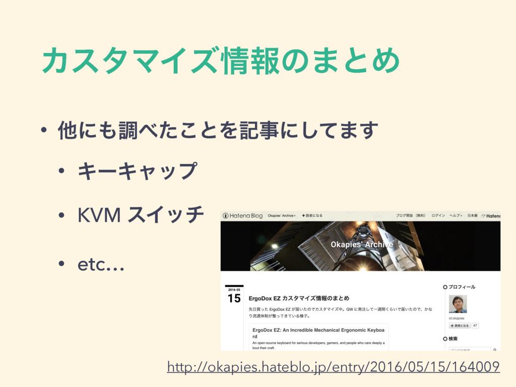ΧελϚΠζใͷ·ͱΊ • ଞʹௐͨ͜ͱΛهʹͯ͠·͢ • ΩʔΩϟοϓ • KVM ...
