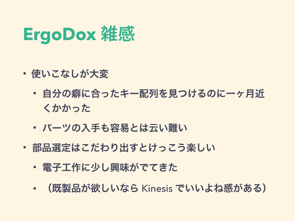 ErgoDox ײ • ͍͜ͳ͕͠େม • ࣗͷบʹ߹ͬͨΩʔྻΛݟ͚ͭΔͷʹҰϲ݄ۙ...
