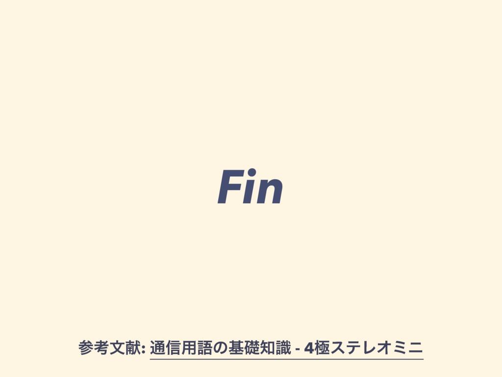 Fin ߟจݙ: ௨৴༻ޠͷجૅࣝ - 4ۃεςϨΦϛχ