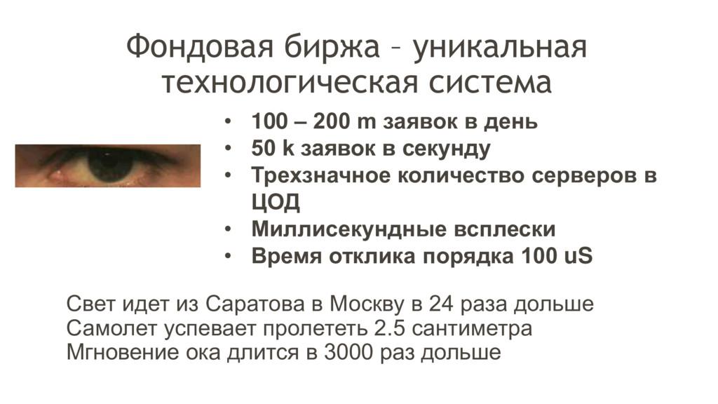 • 100 – 200 m заявок в день • 50 k заявок в сек...