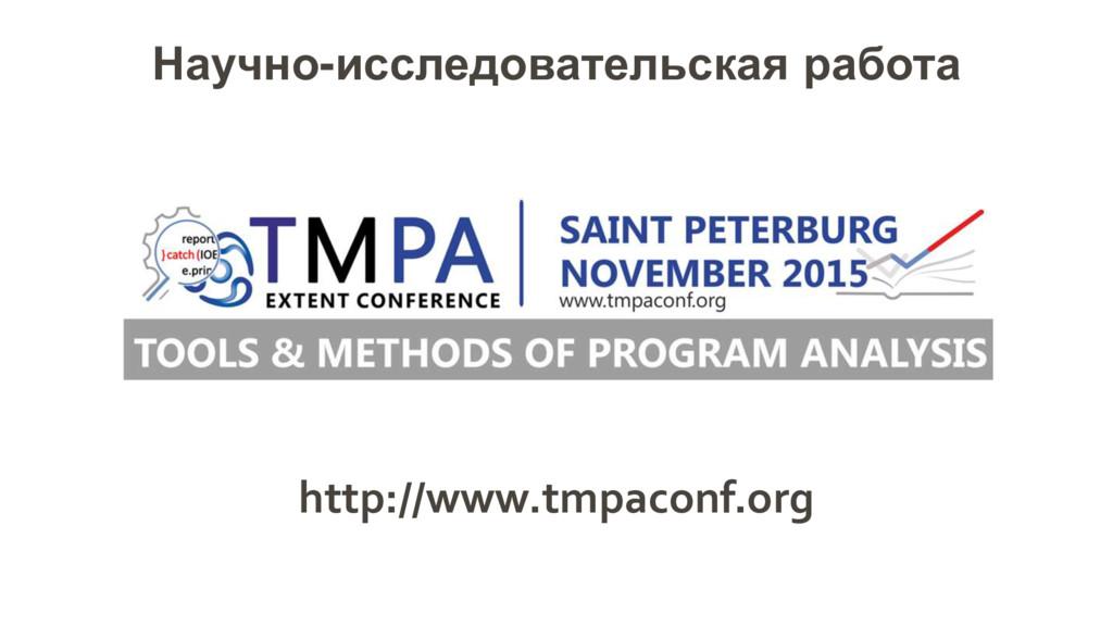 http://www.tmpaconf.org Научно-исследовательска...