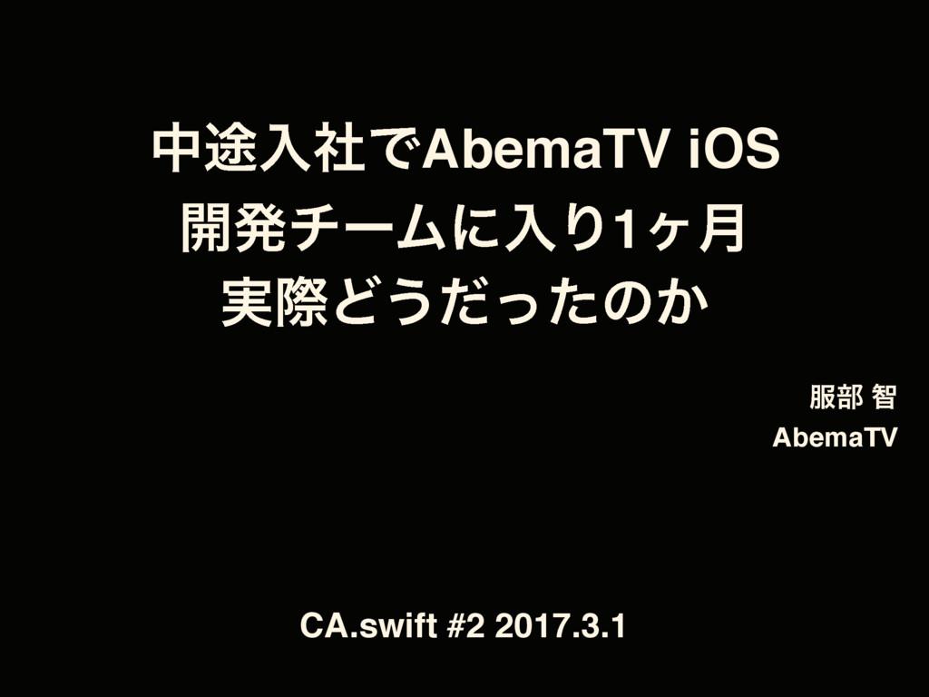 த్ೖࣾͰAbemaTV iOS ։ൃνʔϜʹೖΓ1ϲ݄ ࣮ࡍͲ͏ͩͬͨͷ͔ ෦ ஐ Abe...