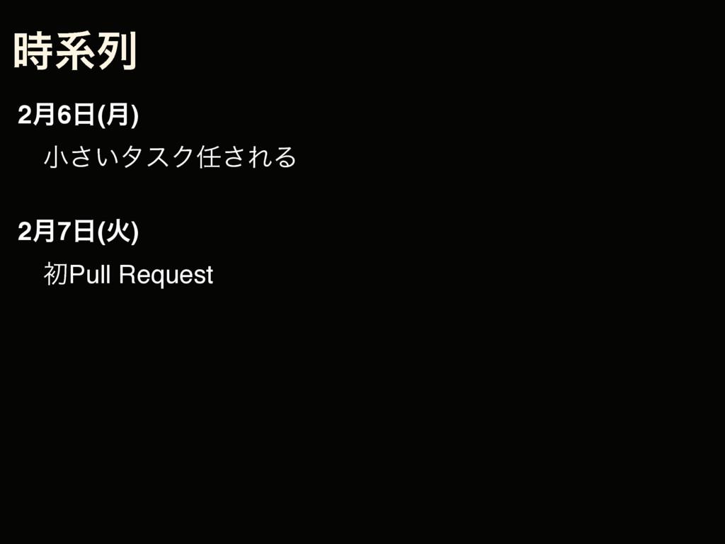 ܥྻ 2݄6(݄) ɹখ͍͞λεΫ͞ΕΔ 2݄7(Ր) ɹॳPull Request