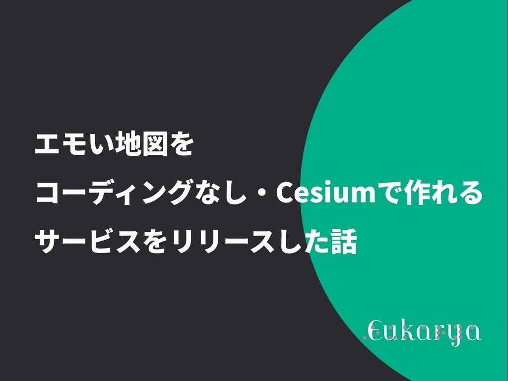 エモい地図を  コーディングなし・Cesiumで作れる サービスをリリースした話