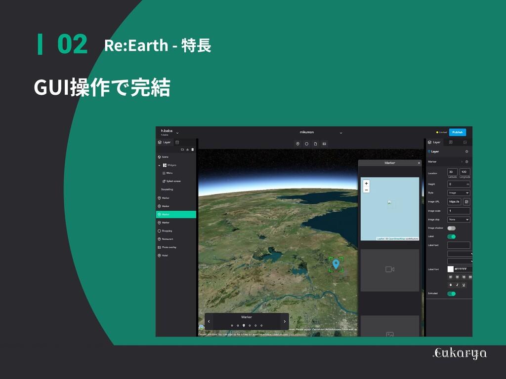 Re:Earth - 特長 02 GUI操作で完結