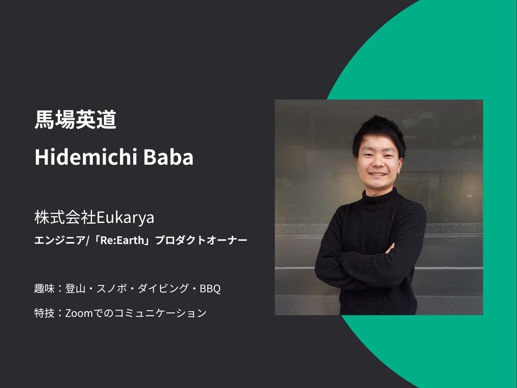 馬場英道  Hidemichi Baba 趣味:登山・スノボ・ダイビング・BBQ 特技:Zoo...