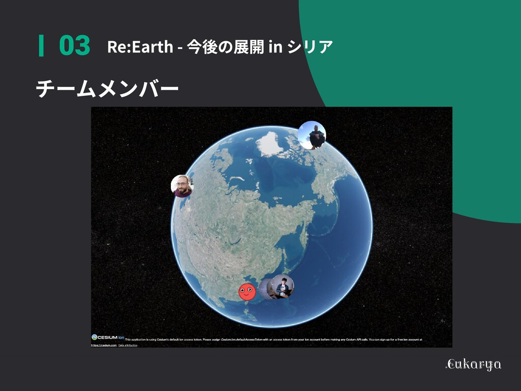 Re:Earth - 今後の展開 in シリア 03 チームメンバー