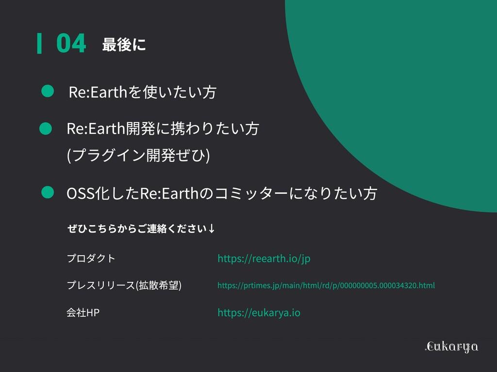 最後に 04 Re:Earthを使いたい方 Re:Earth開発に携わりたい方 (プラグイン開...