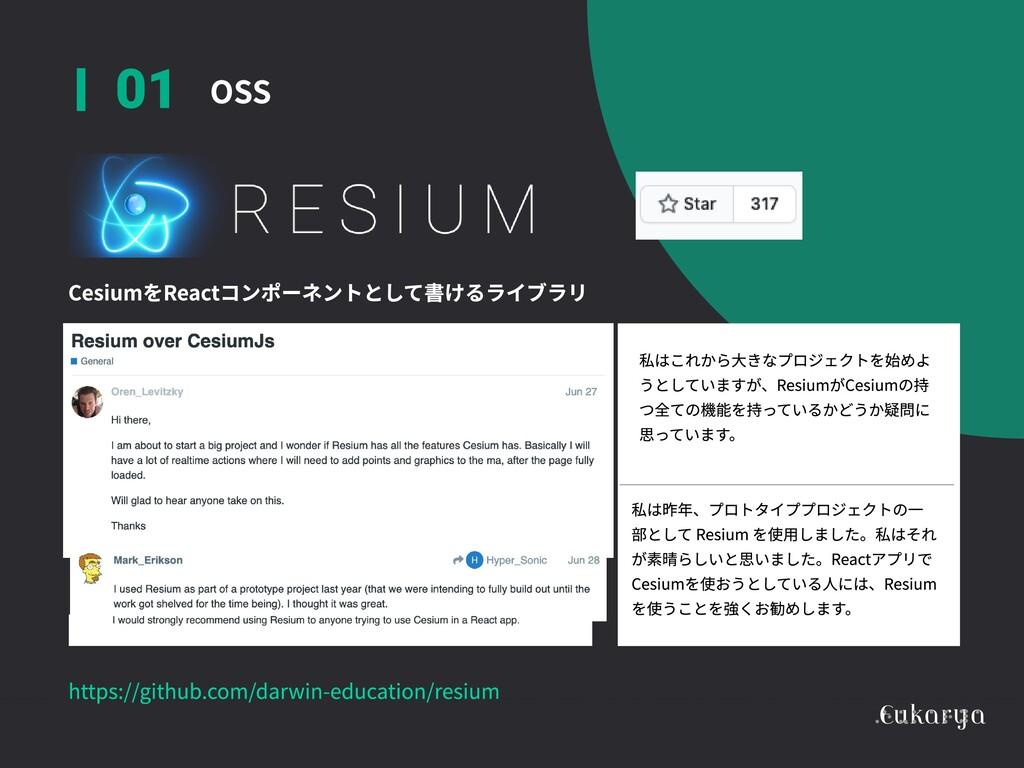 OSS 01 CesiumをReactコンポーネントとして書けるライブラリ https://g...
