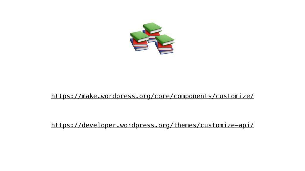 https://make.wordpress.org/core/components/cust...
