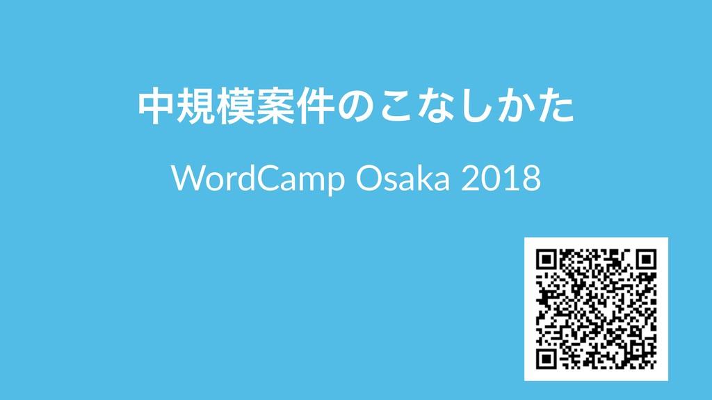தنҊ݅ͷ͜ͳ͔ͨ͠ WordCamp Osaka 2018