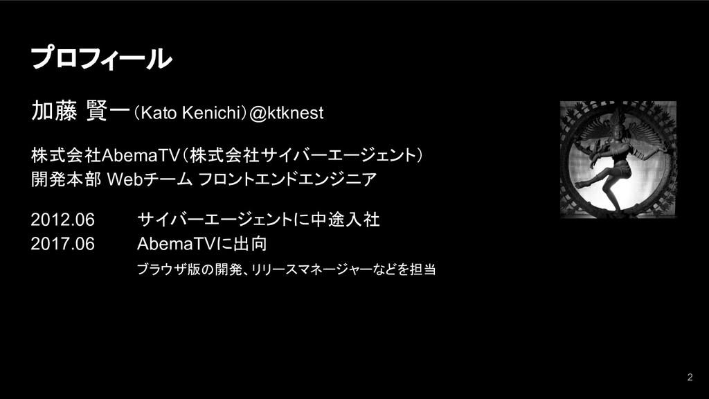 プロフィール 加藤 賢一(Kato Kenichi)@ktknest 株式会社AbemaTV(...