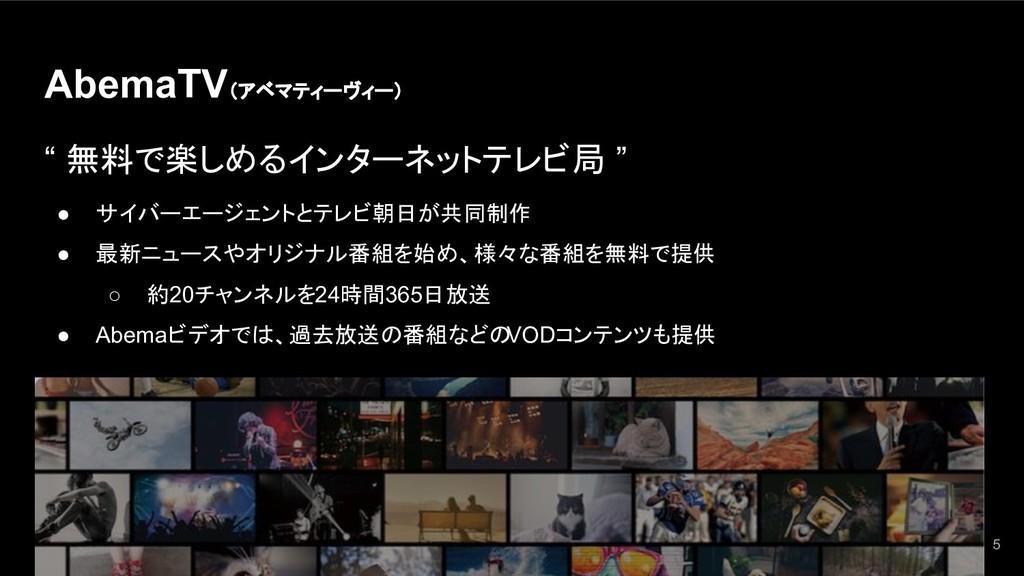 """AbemaTV(アベマティーヴィー) """" 無料で楽しめるインターネットテレビ局 """" ● サイバ..."""