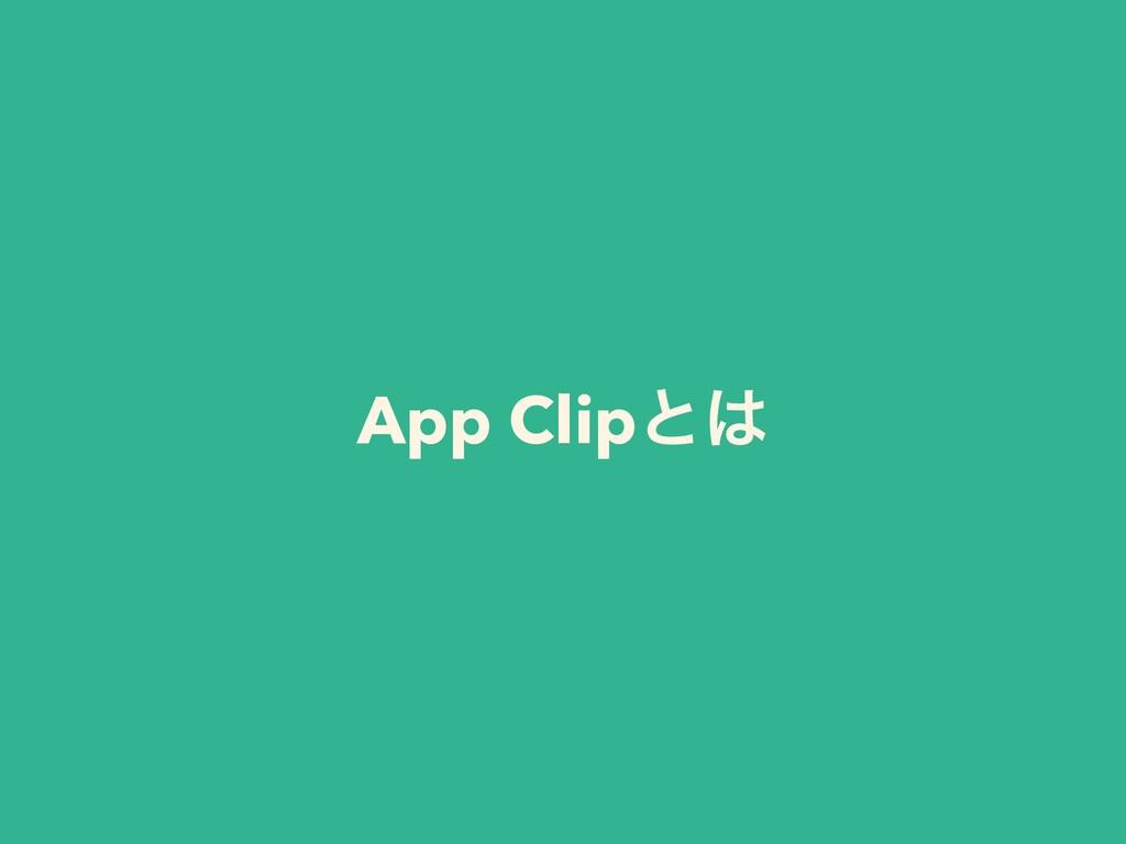 App Clipͱ