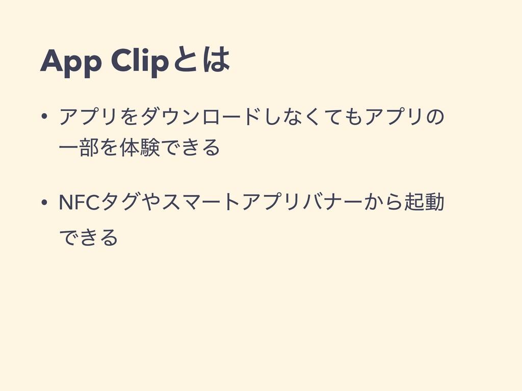 App Clipͱ • ΞϓϦΛμϯϩʔυ͠ͳͯ͘ΞϓϦͷɹ Ұ෦ΛମݧͰ͖Δ • NF...