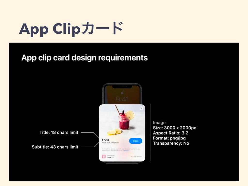 App ClipΧʔυ
