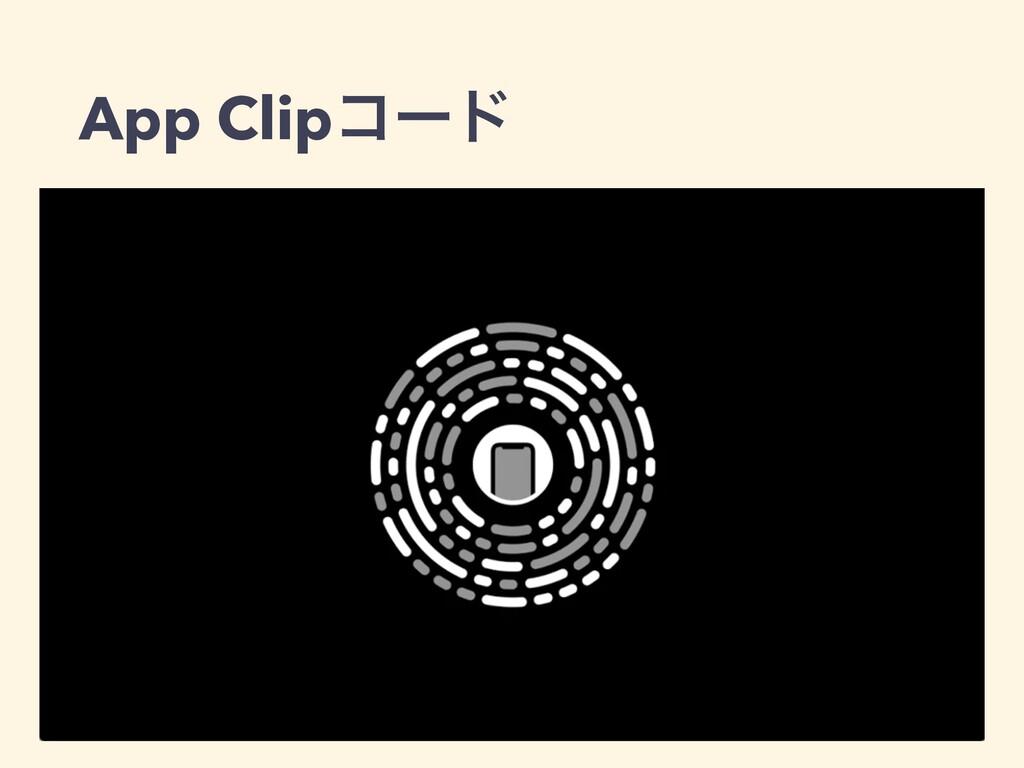 App Clipίʔυ