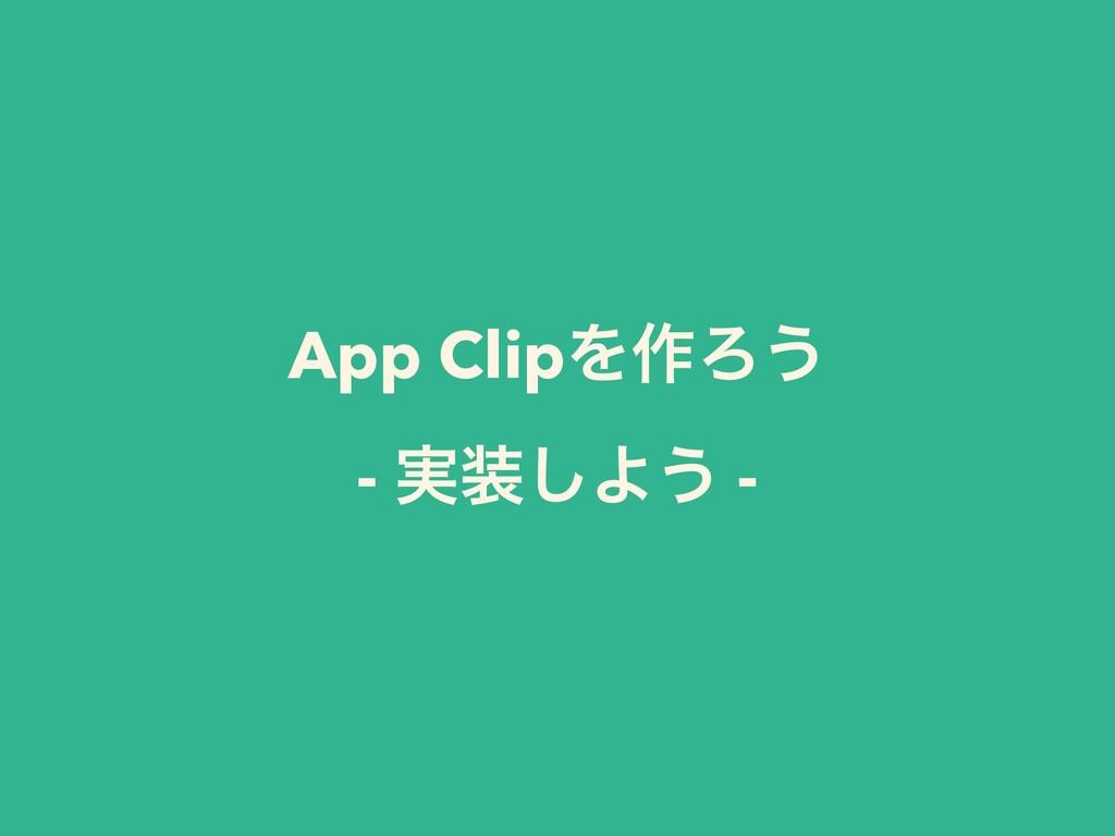 App ClipΛ࡞Ζ͏ - ࣮͠Α͏ -