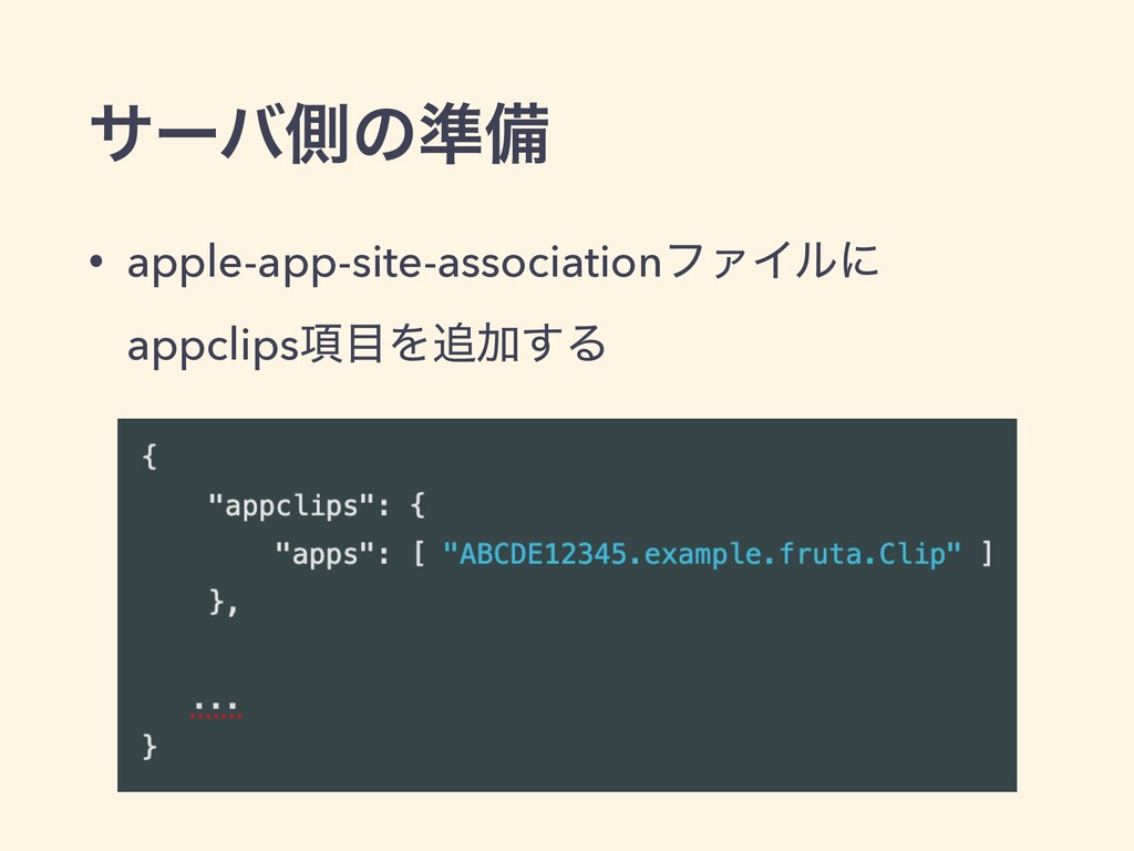 αʔόଆͷ४උ • apple-app-site-associationϑΝΠϧʹ appcl...