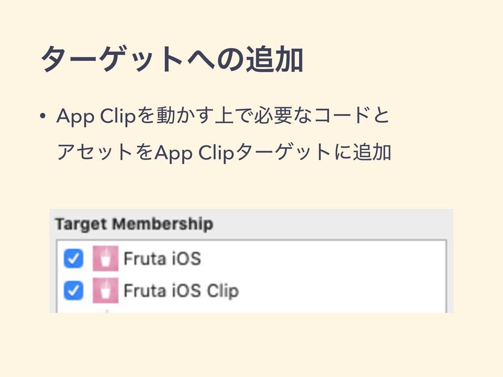 λʔήοτͷՃ • App ClipΛಈ্͔͢Ͱඞཁͳίʔυͱɹɹɹ ΞηοτΛApp C...