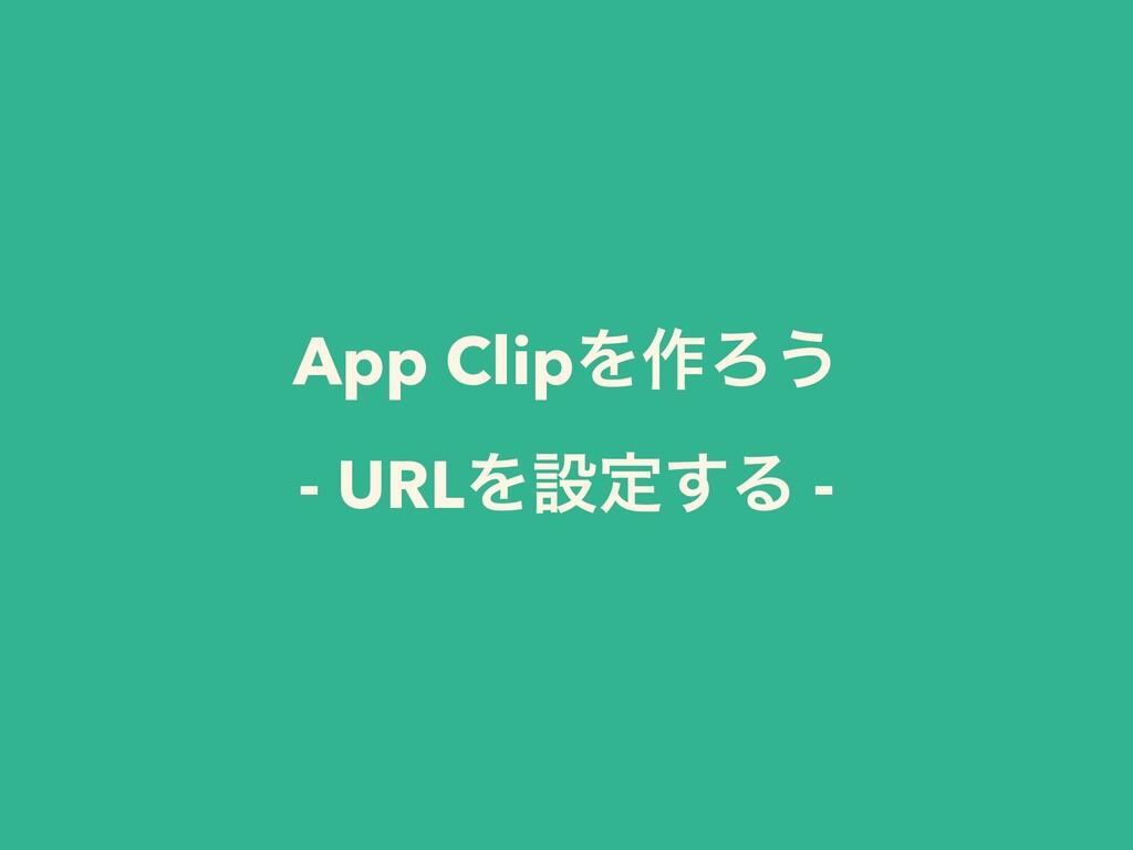 App ClipΛ࡞Ζ͏ - URLΛઃఆ͢Δ -