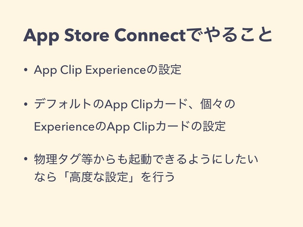 App Store ConnectͰ΍Δ͜ͱ • App Clip Experienceͷઃఆ...