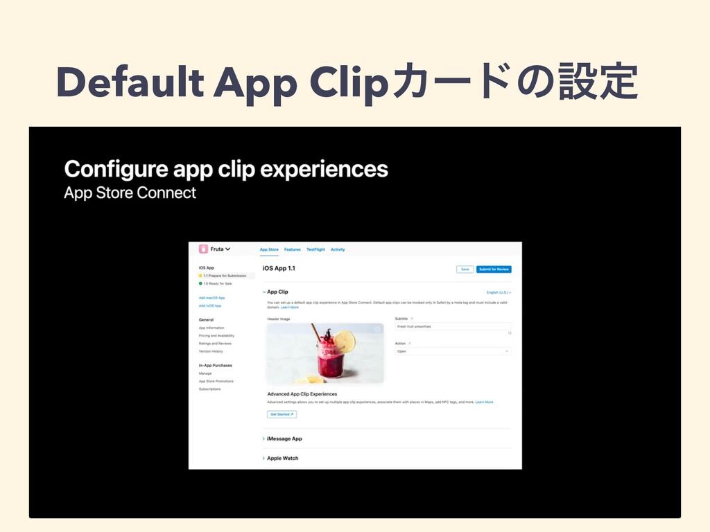 Default App ClipΧʔυͷઃఆ