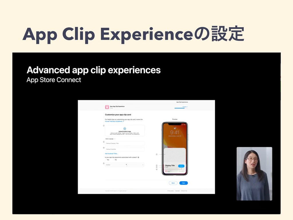 App Clip Experienceͷઃఆ