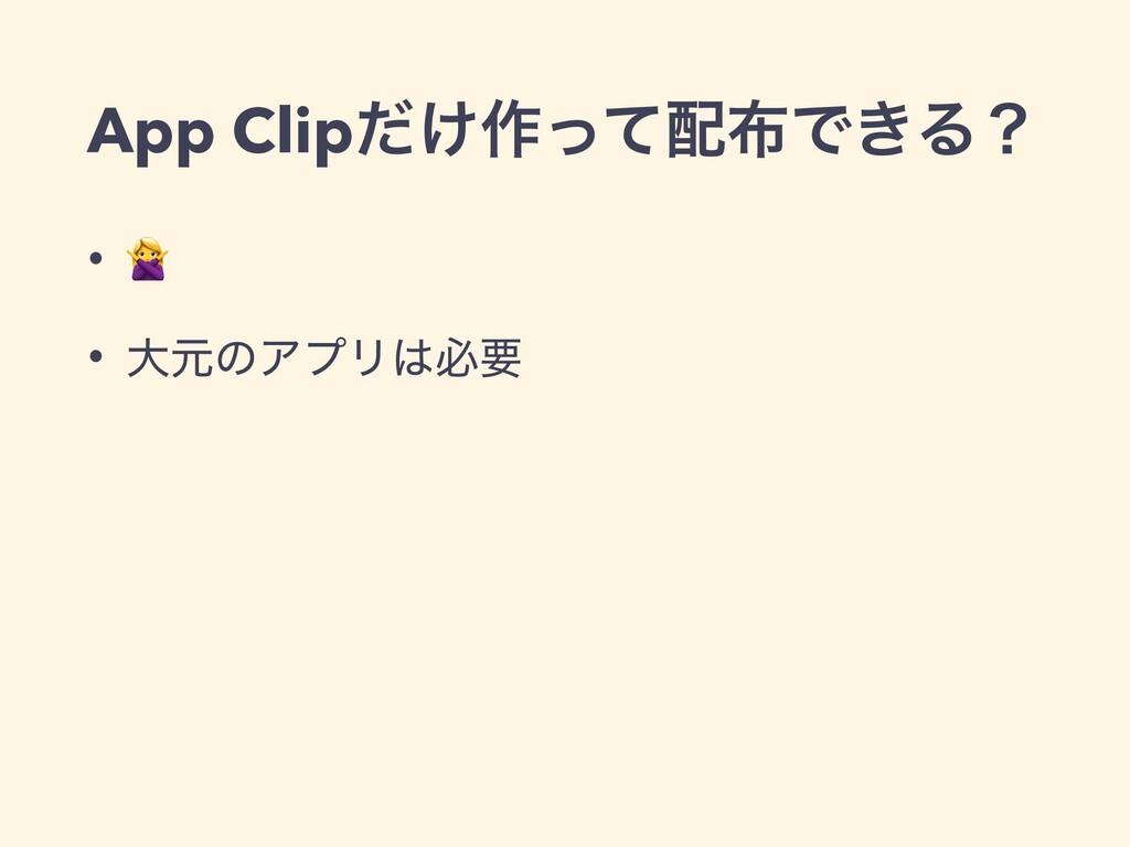 App Clip͚ͩ࡞ͬͯͰ͖Δʁ •  • େݩͷΞϓϦඞཁ