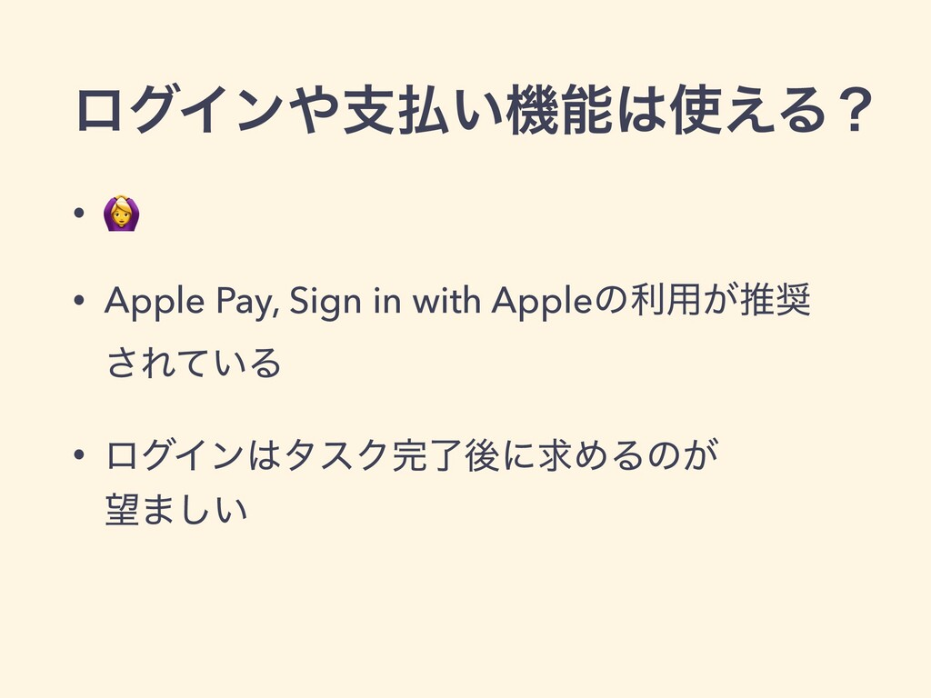 ϩάΠϯ΍ࢧ෷͍ػೳ͸࢖͑Δʁ •  • Apple Pay, Sign in with Ap...