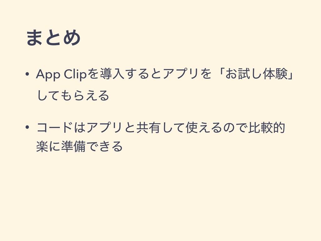 ·ͱΊ • App ClipΛಋೖ͢ΔͱΞϓϦΛʮ͓ࢼ͠ମݧʯ ͯ͠Β͑Δ • ίʔυΞϓ...