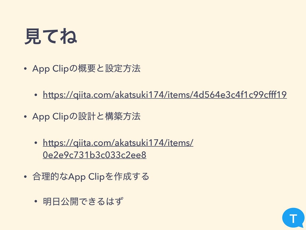 ݟͯͶ • App Clipͷ֓ཁͱઃఆํ๏ • https://qiita.com/akat...