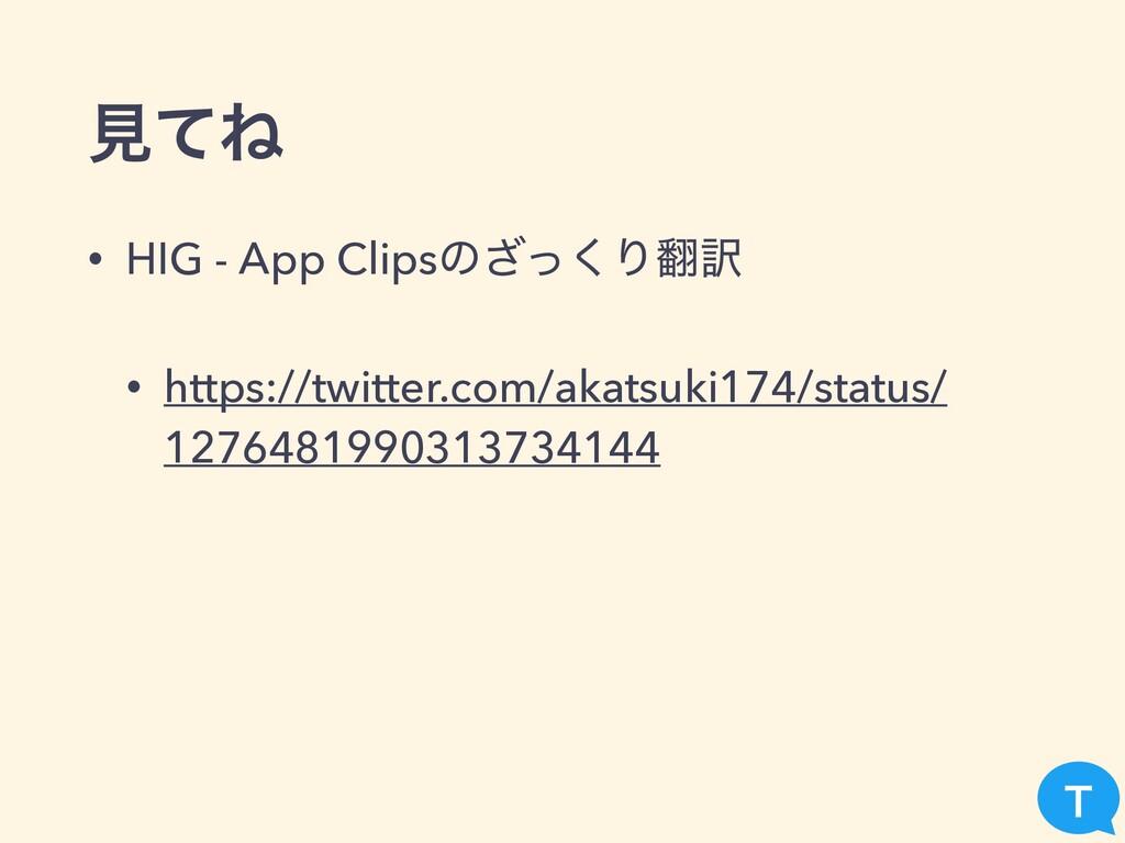 ݟͯͶ • HIG - App Clipsͷͬ͘͟Γ༁ • https://twitter....