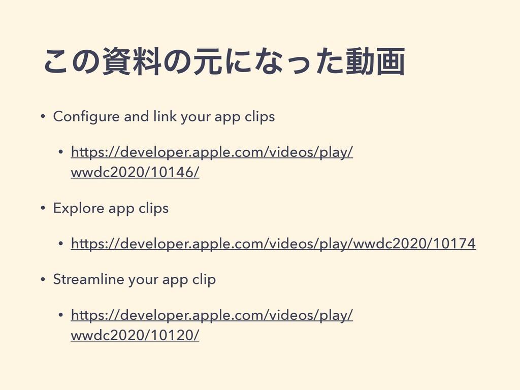 ͜ͷྉͷݩʹͳͬͨಈը • Configure and link your app clips...