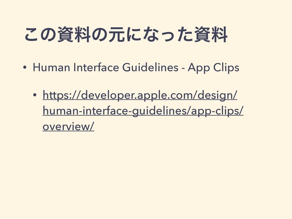 ͜ͷྉͷݩʹͳͬͨྉ • Human Interface Guidelines - App...