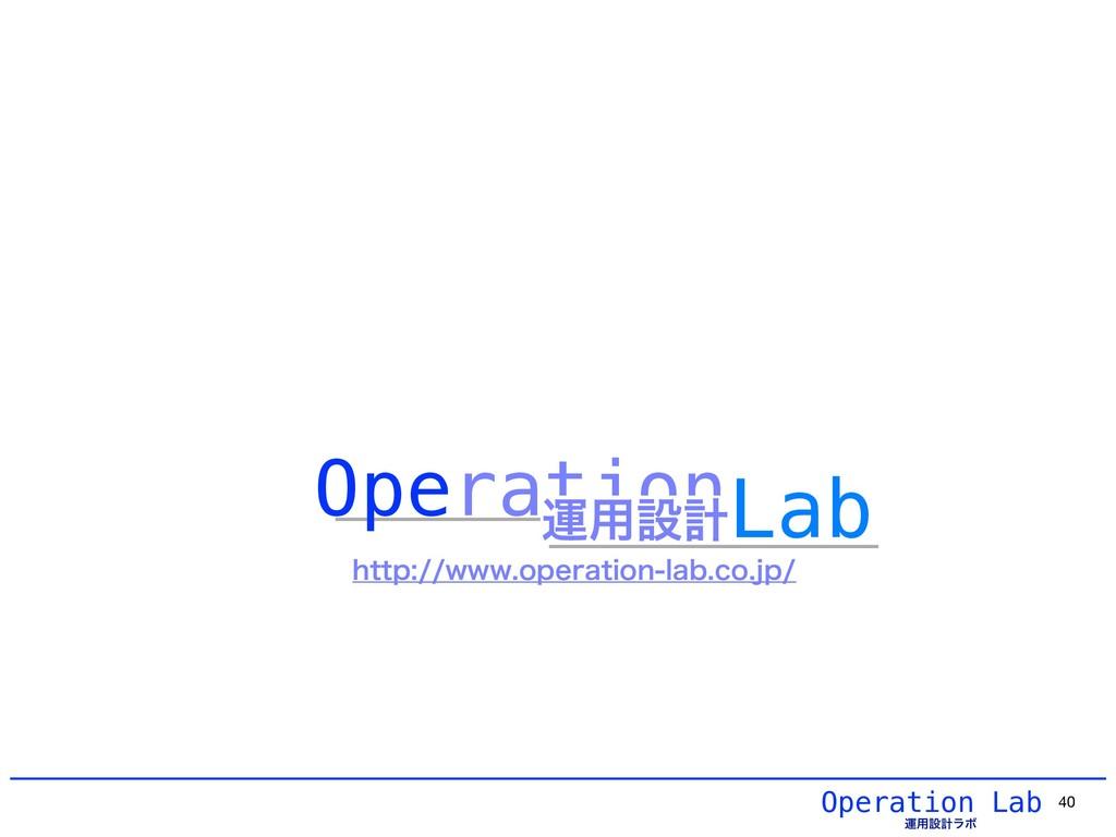 Operation Lab ӡ༻ઃܭϥϘ 40 IUUQXXXPQFSBUJPOMB...
