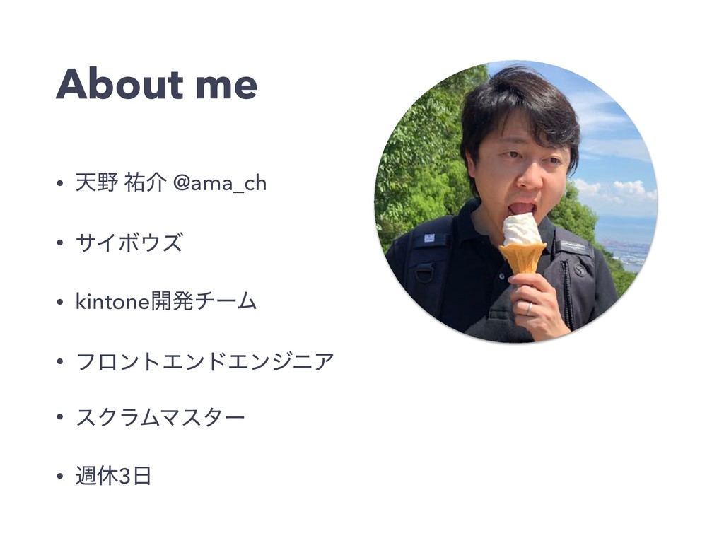 About me • ఱ ༞հ @ama_ch • αΠϘζ • kintone։ൃνʔϜ...