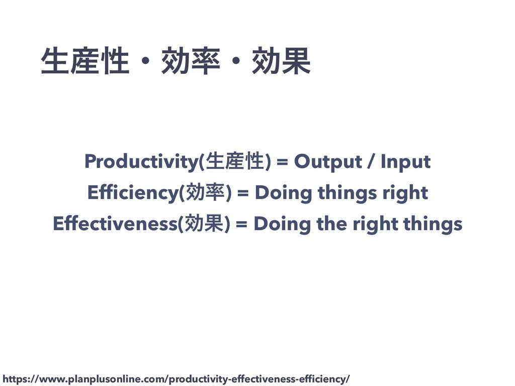 Productivity(ੜੑ) = Output / Input Efficiency(ޮ...